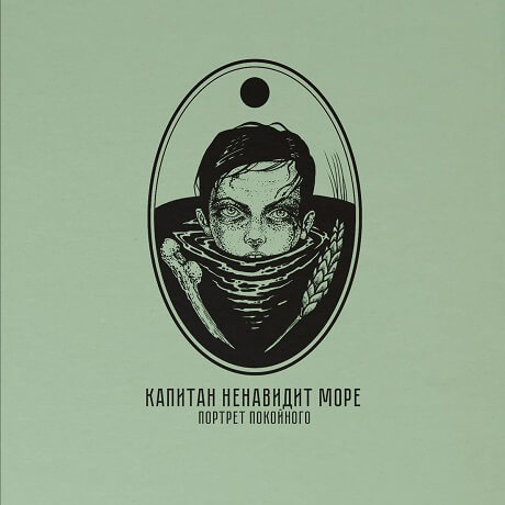kapitan nenavidt moore portrait of the dead man moscow coldwave russian goth punk uncommon music 2017 punk nerds