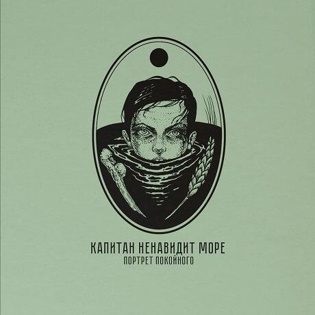 kapitan nenavidt moore portrait of the dead man moscow coldwave russian goth punk uncommon music 2017 punk nerds